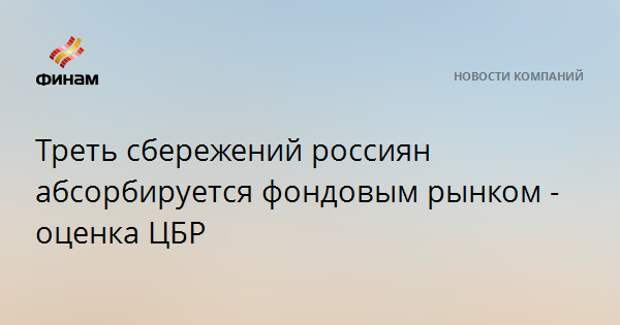 Треть сбережений россиян абсорбируется фондовым рынком - оценка ЦБР