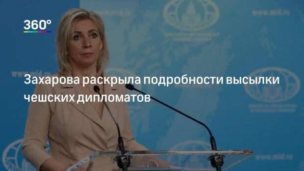 Захарова раскрыла подробности высылки чешских дипломатов