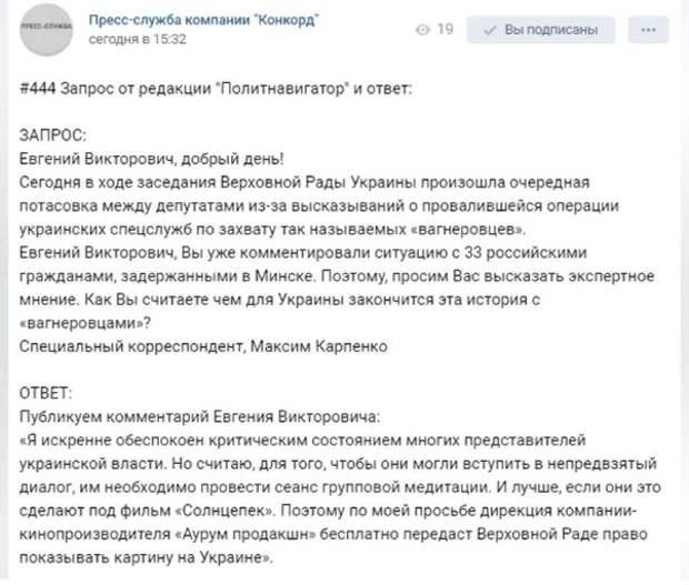 Евгений Пригожин затроллил политиков в Верховной Раде