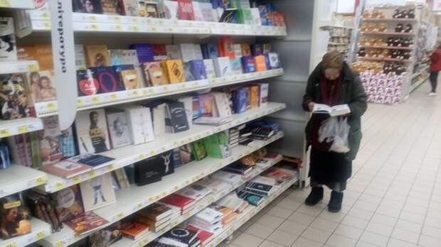 В киевский супермаркет 15 лет приходит одинокая бабушка, чтобы почитать книги