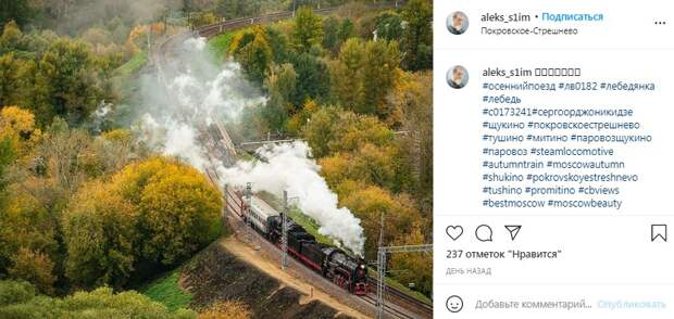 Фото дня: поезд из прошлого запечатлели на станции Покровское-Стрешнево