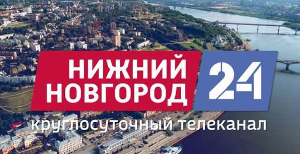 """Программа передач телеканала """"Нижний Новгород 24"""" на 19 мая"""