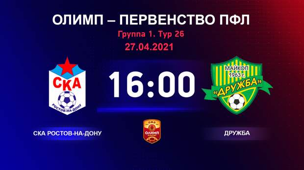 ОЛИМП – Первенство ПФЛ-2020/202 СКА Ростов-на-Дону vs Дружба 27.04.2021