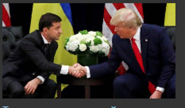 Украинский скандал в Нью-Йорке