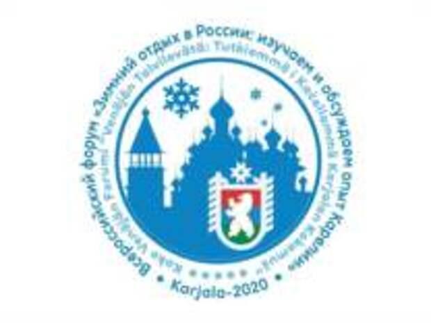 Зимний отдых в России обсудят в Карелии