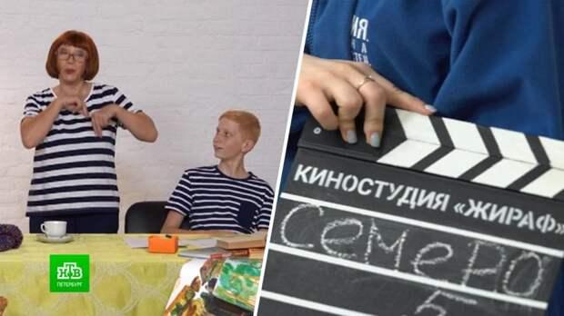 «Вижу смысл»: как в Петербурге снимают сериал для детей с проблемами слуха
