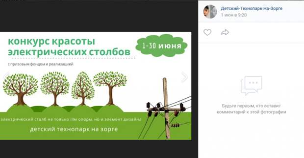 В Технопарке на Зорге стартовал конкурс красоты электрических столбов