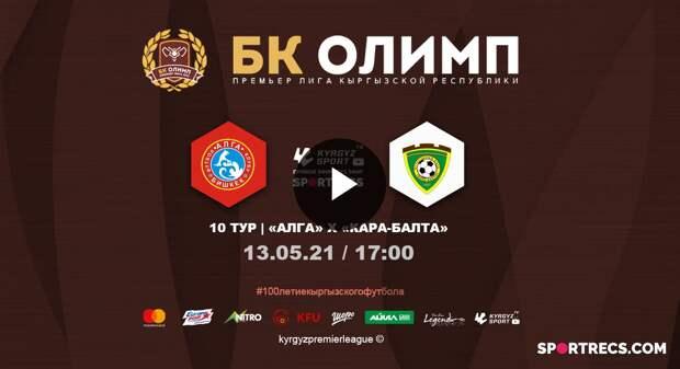 Алга - Кара-Балта. БК ОЛИМП — Премьер Лига. 10 тур