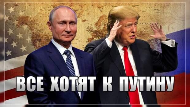 Трамп хочет провести личную встречу с Путиным до выборов в США...