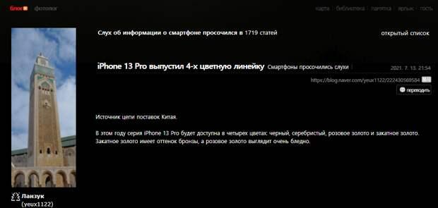 iPhone 13 Pro получит два новых цвета: закатное золото и розовое золото