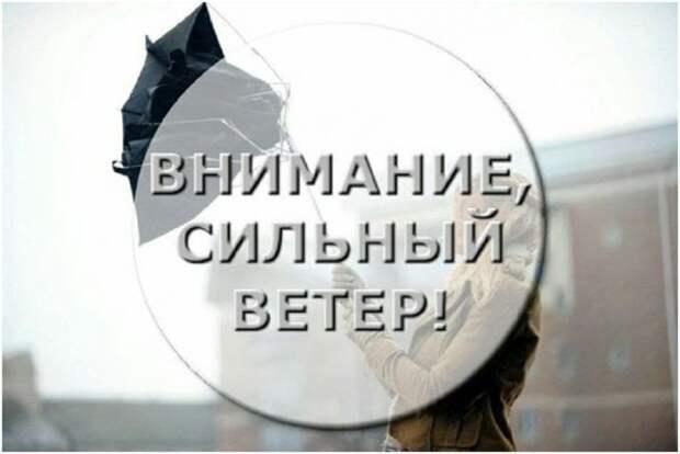 Горловчан предупреждают о сложных погодных условиях