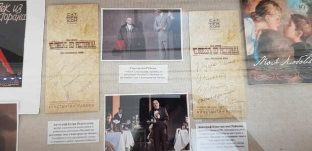 Артефакты из «Сатирикона» представили в музее Ивана Шмелева