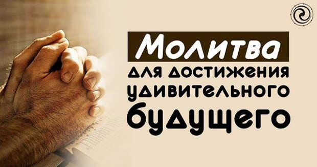 Молитва для достижения удивительного будущего
