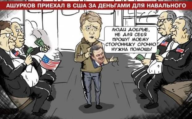 Майдан как предчувствие: Ашурков приехал в США за деньгами для Навального