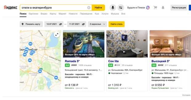 «Колдунщики» «Яндекса» покажут сторонние сервисы