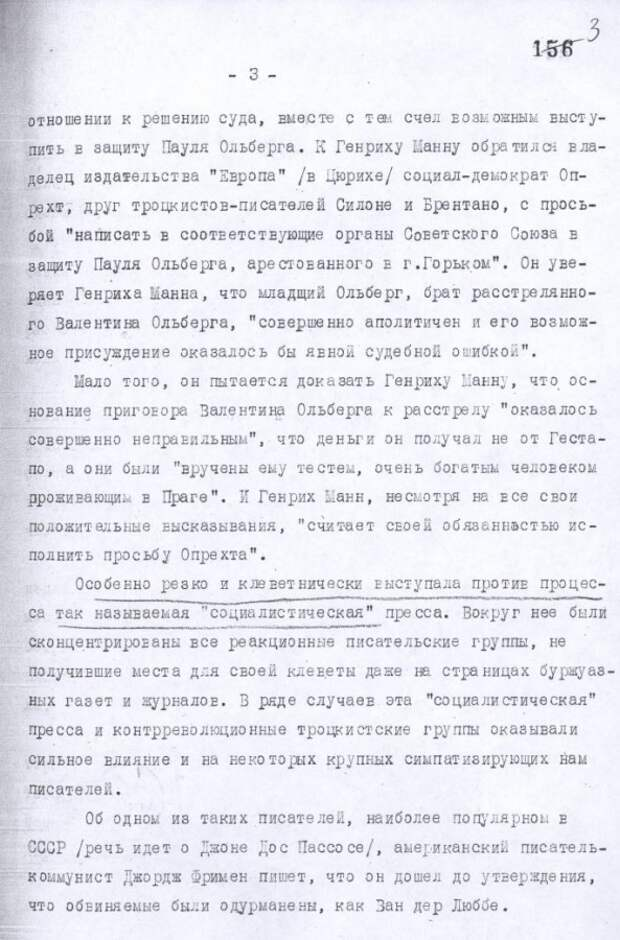 О настроениях иностранных писателей в связи с процессом троцкистско-зиновьевской банды