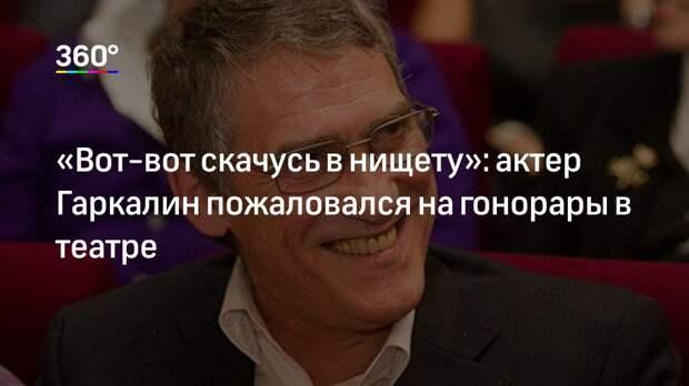«Вот-вот скачусь в нищету»: актер Гаркалин пожаловался на гонорары в театре