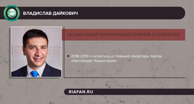 Премьеру Черногории грозит импичмент после отставки неугодного главы Минюста — эксперт