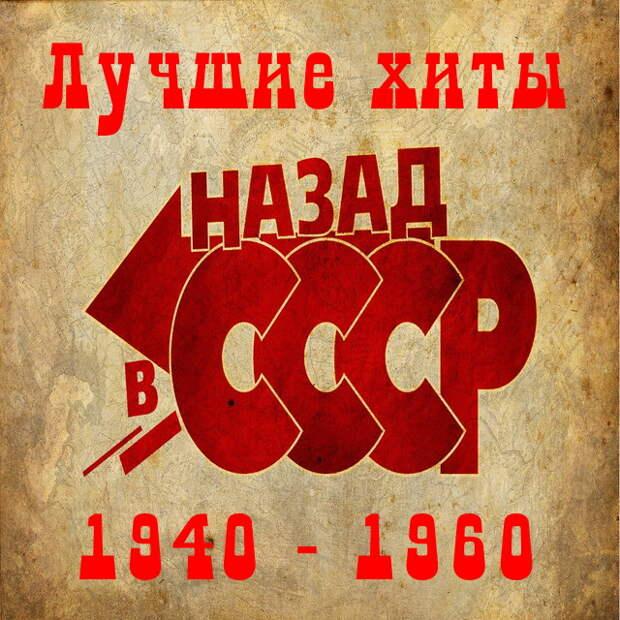 Лучшие хиты советской эстрады 1940–1960-х ( чсть 1)