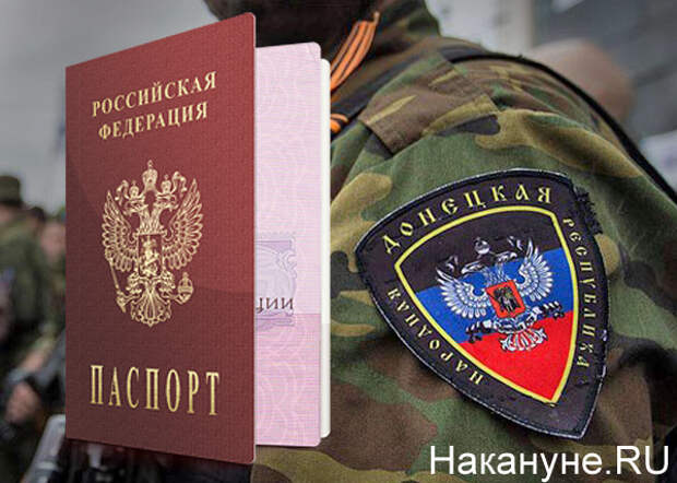 коллаж, Донецк, ДНР, паспорт РФ(2019)|Фото: Накануне.RU