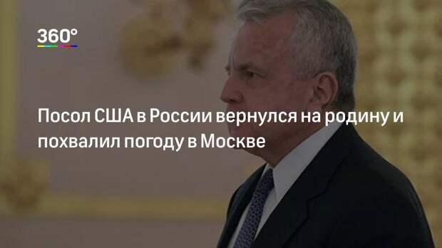 Посол США в России вернулся на родину и похвалил погоду в Москве