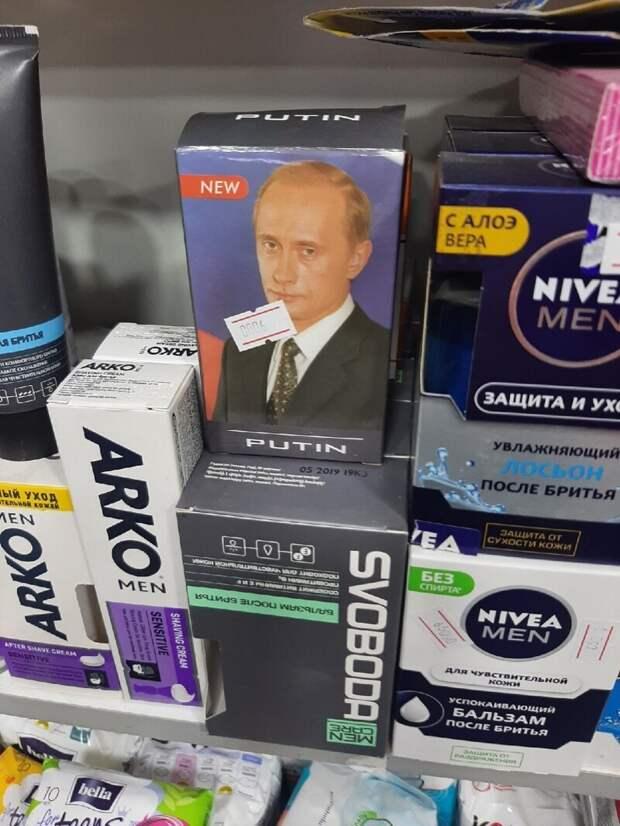 15. С запахом молодого Путина?