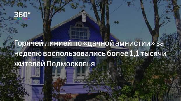 Горячей линией по «дачной амнистии» за неделю воспользовались более 1,1 тысячи жителей Подмосковья