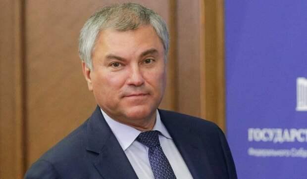 Володин поддержал сокращение числа федеральных чиновников
