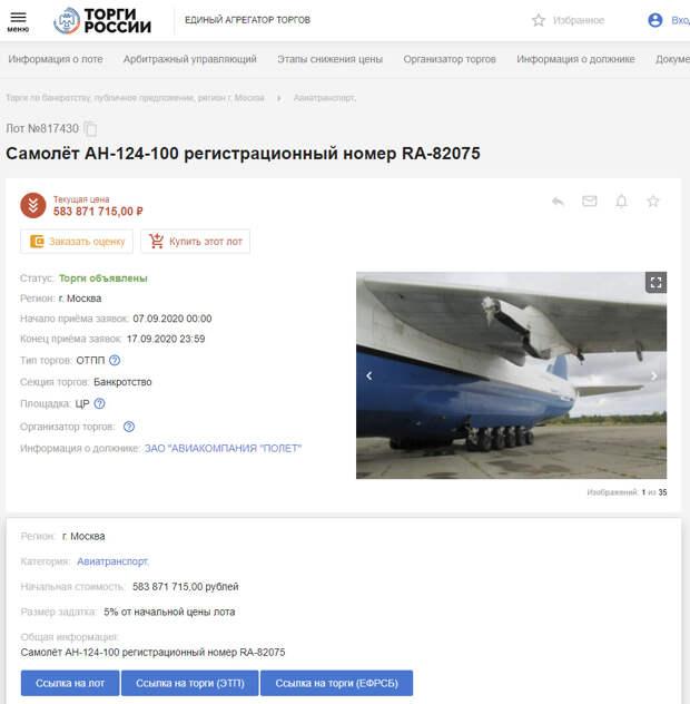Ан-124 обанкротившейся воронежской авиакомпании «Полет» вновь выставили на торги