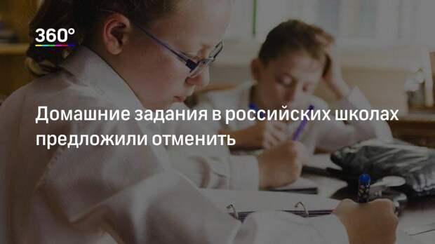 Домашние задания в российских школах предложили отменить