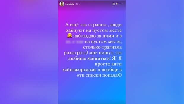 Бородина раскритиковала Бузову за «наигранность» на видео после операции