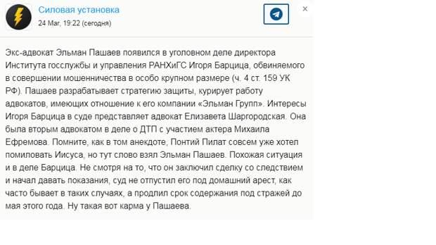 Экс-адвокат Ефремова подсобит в посадке одного из руководителей РАНХиГС