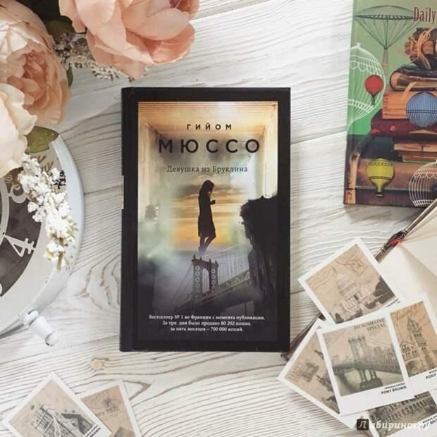 Гийом Мюссо «Девушка из Бруклина»: проза-наживка для читателя