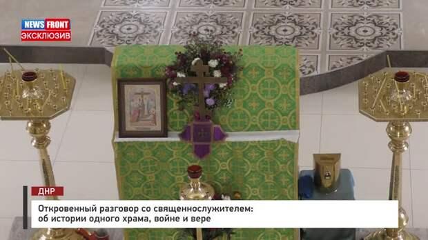 Откровенный разговор со священнослужителем ДНР, об истории одного храма, войне и вере