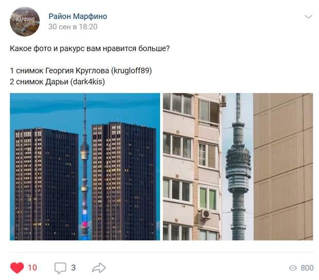 Фото дня: Останкинскую башню «зажали» дома