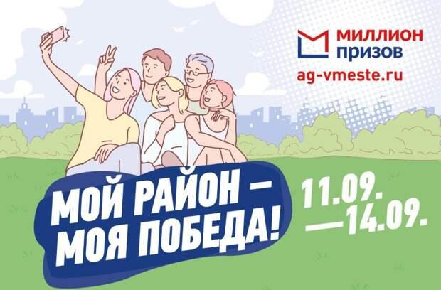 Жители Марьино и Бабушкинского районов смогут посетить театры и музеи за баллы программы «Мой район – моя победа». Фото: предоставлено префектурой округа