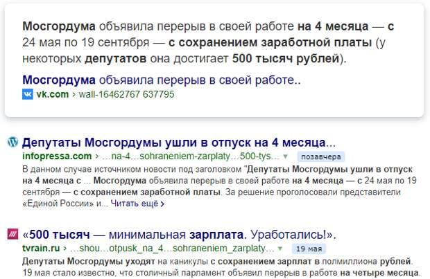 Мосгордума объявила перерыв в своей работе на 4 месяца — с 24 мая по 19 сентября — с сохранением заработной платы (у некоторых депутатов она достигает 500 тысяч рублей.