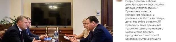 Жители Астраханской области потребовали от губернатора открыть больницы и стоматологии