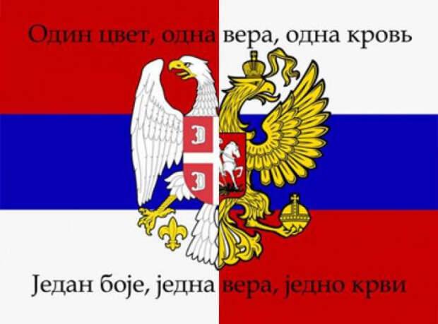 Ярчайший пример сербо-российского сотрудничества! И прагматизма…