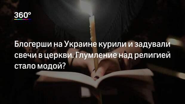 Блогерши на Украине курили и задували свечи в церкви. Глумление над религией стало модой?