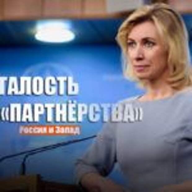 «Последняя капля»: Захарова ответила на вопрос о возможном прекращении диалога с ЕС