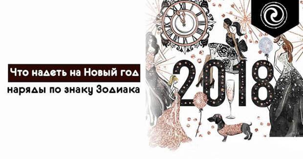 Что надеть на Новый год-2018: наряды по знаку Зодиака