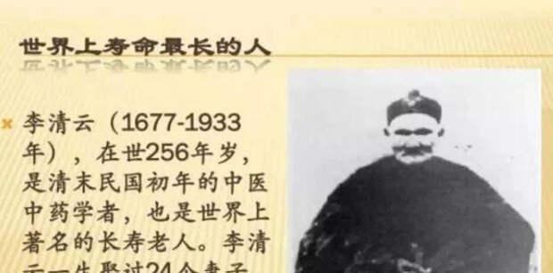 Ли Чинг-Юн: китаец, который согласно документам прожил 256 лет