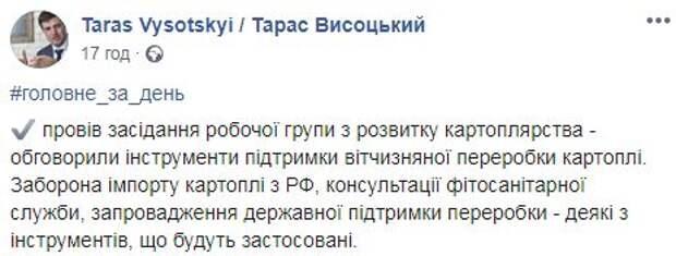 Угроза украинской картофельной войны с Россией