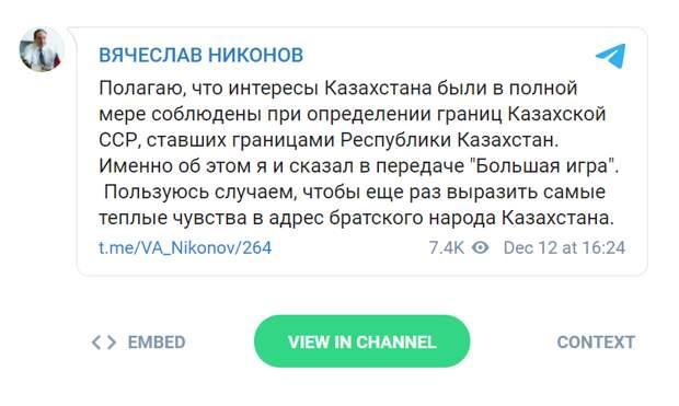 МИД Казахстана передал России ноту из-за заявления депутата Госдумы