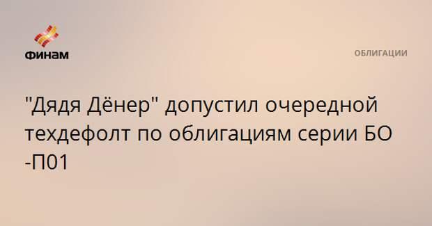 """""""Дядя Дёнер"""" допустил очередной техдефолт по облигациям серии БО-П01"""
