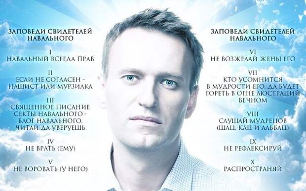 Кавалер ордена подлости — Навальный и Нобелевская премия «мира»