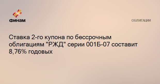 """Ставка 2-го купона по бессрочным облигациям """"РЖД"""" серии 001Б-07 составит 8,76% годовых"""