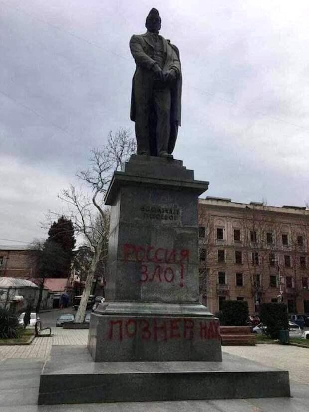 «Это про Грузию...»