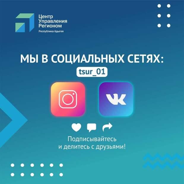 Паблики ЦУР Адыгеи в социальных сетях – это обмен информацией и активное действие.